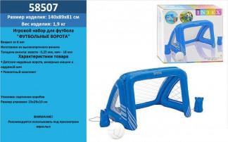 Игровой набор для футбола 58507 (6шт) ворота + мяч, 140х89х81см от 6 лет