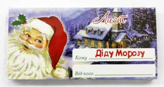 Лист до Діда Мороза 02-09, 17х8см, конверт-карман