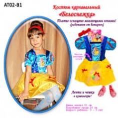"""Костюм """"Принцесса"""" AT02-B1 (96шт/2)не свет.,с чешками,лентой,в пакете 50*32см"""