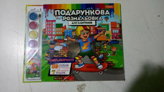 """Набір для творчості """"Подарункова розмальовка"""" + фарби МІКС РМ-35"""